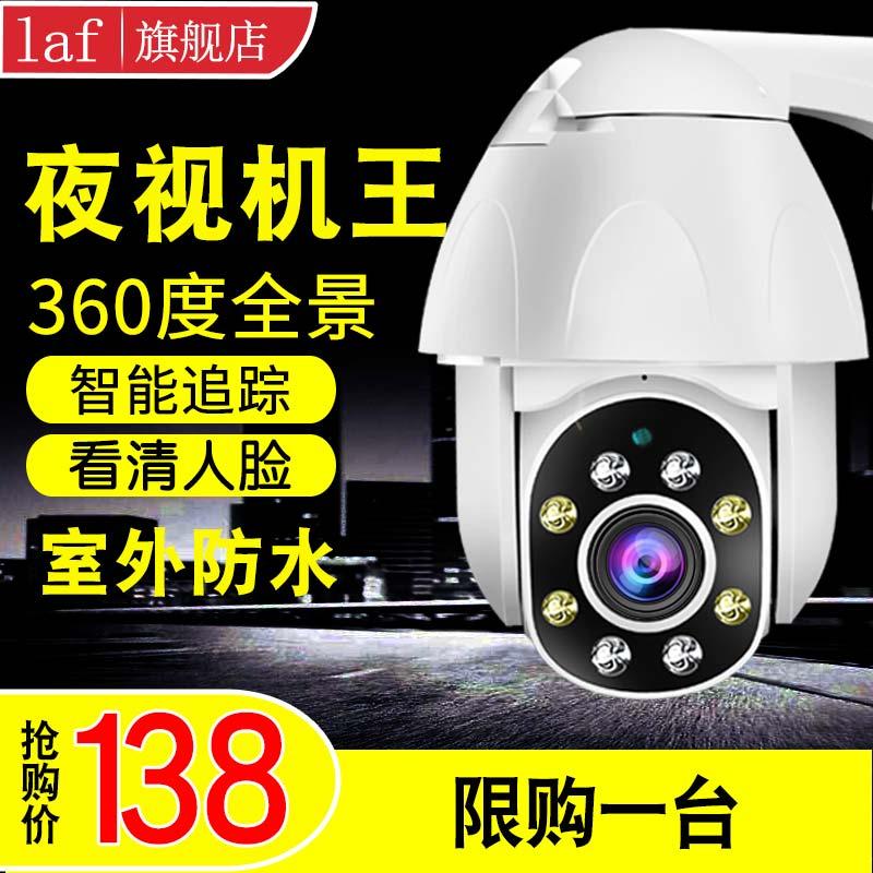 360度全景无线室外防水监控器摄像头家用远程手机高清夜视wifi球