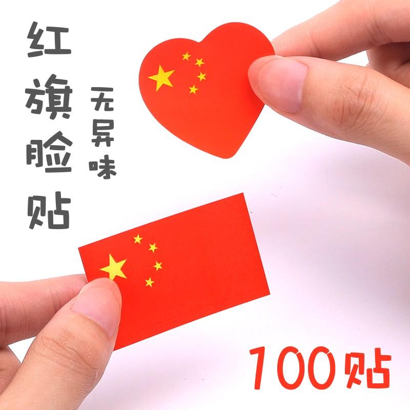 100贴中国国旗贴纸脸贴纸爱心五星小红旗国旗贴贴画贴脸上的国庆