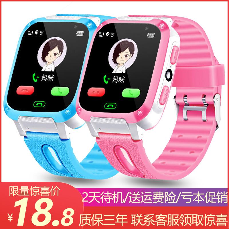 智能手表男女孩电话手表小学生4g全网通儿童手表防水视频电话手表