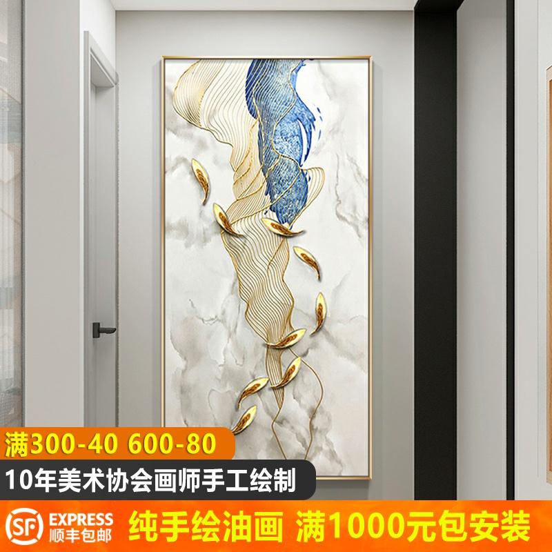 客厅沙发背景墙挂画油画纯手绘轻奢九鱼图玄关装饰画走廊过道壁画