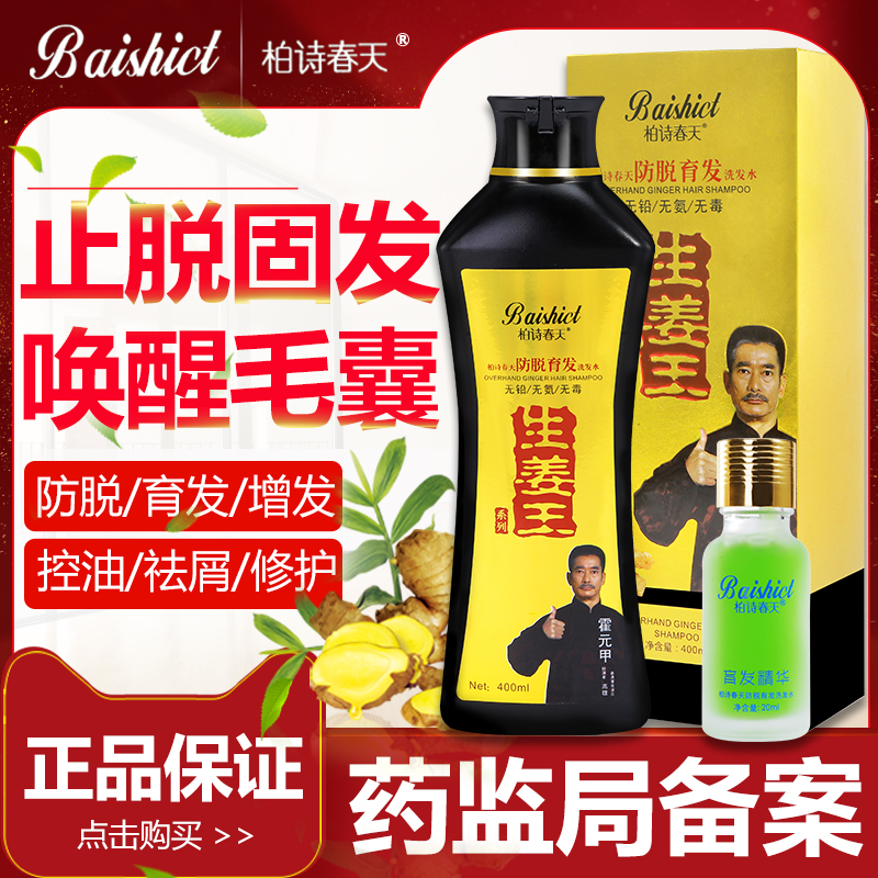 生姜 洗发水 男女 老姜 头发 增长 防脱发 严重 生发 增发 姜汁