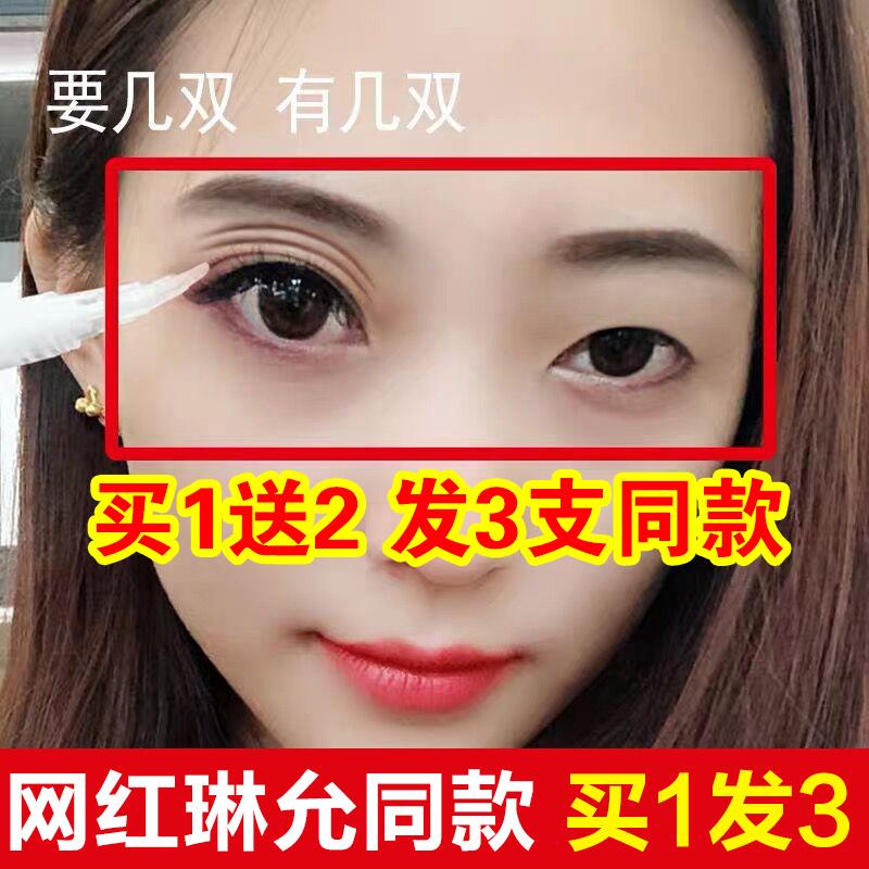 双眼皮定型霜精华液无痕隐形持久自然非胶水韩国大眼神器不永久女