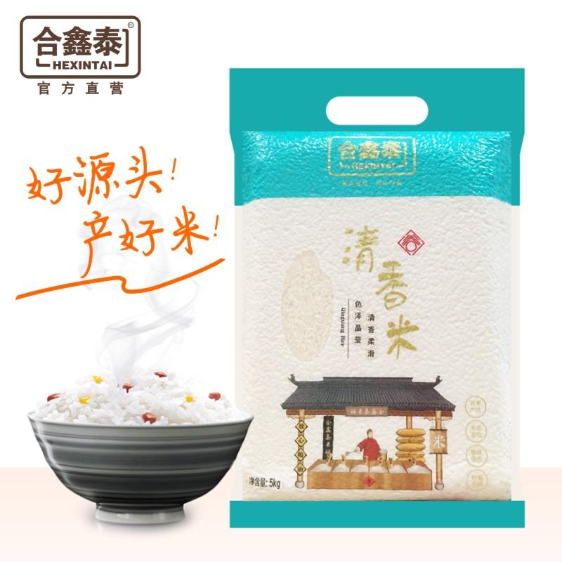 合鑫泰清香米5kg大米长粒香米真空包装新米软糯籼米农家米10斤