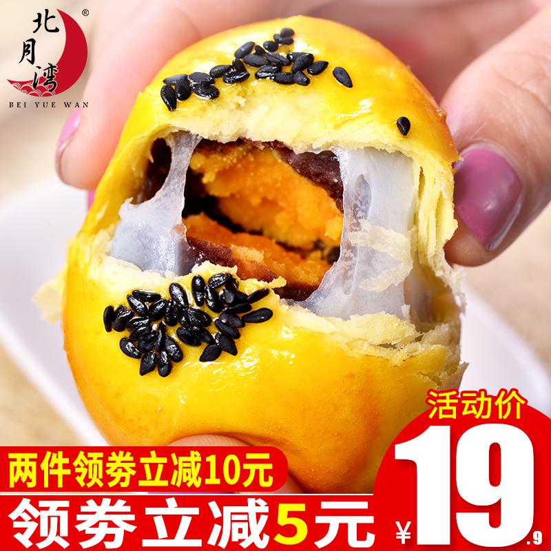 北月湾红豆味雪媚娘海鸭蛋麻薯蛋黄酥6枚装糕点面包小吃早餐零食