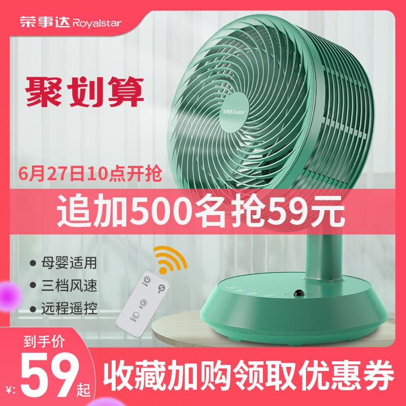荣事达空气循环扇涡轮对流家用电风扇台式遥控静音学生摇头小型扇