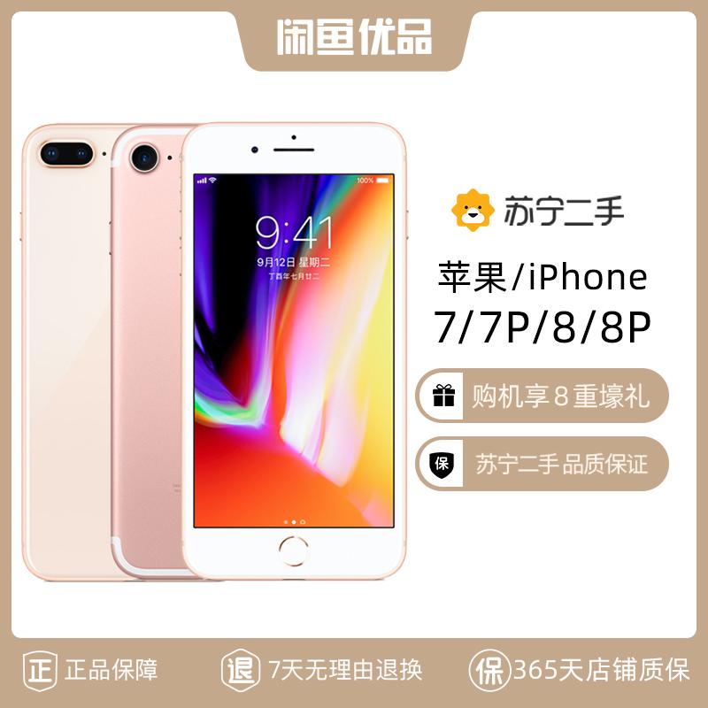 减20!苏宁二手优品 苹果iPhone 7 Plus二手机国行正品苹果7/8/8p