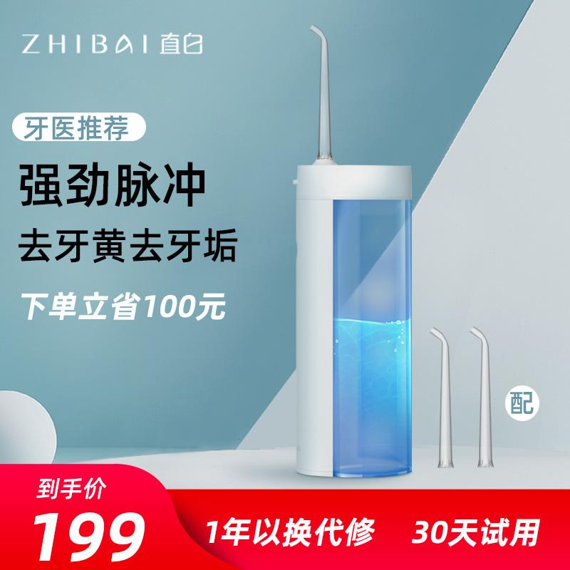 直白冲牙器家用便携式洗牙神器口腔清洁牙结石去除器洁牙器水牙线