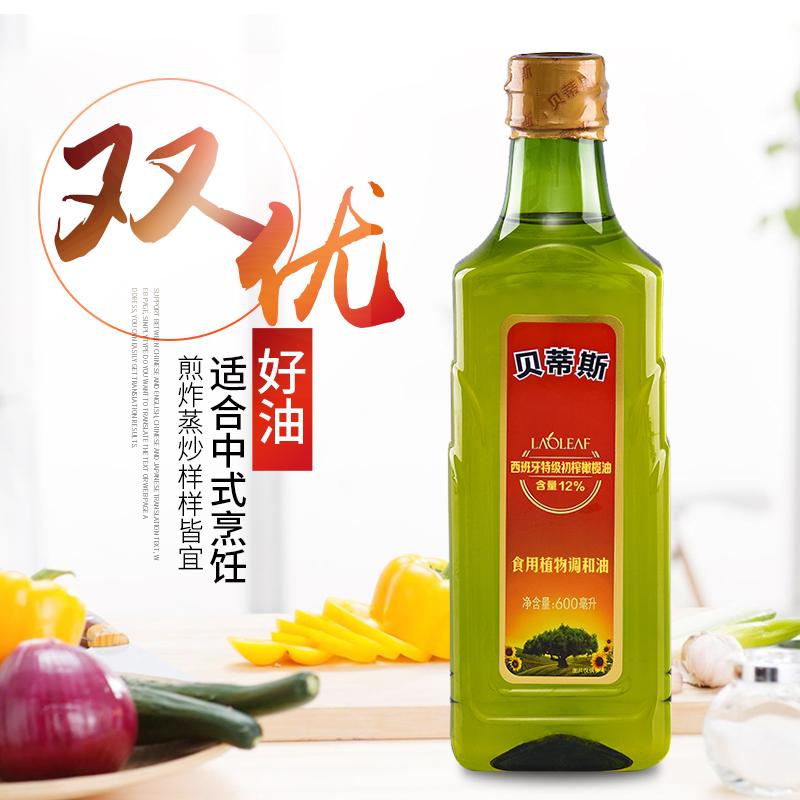 贝蒂斯葵花橄榄植物食用调和油600ml瓶家庭用中式烹饪炒菜食用油