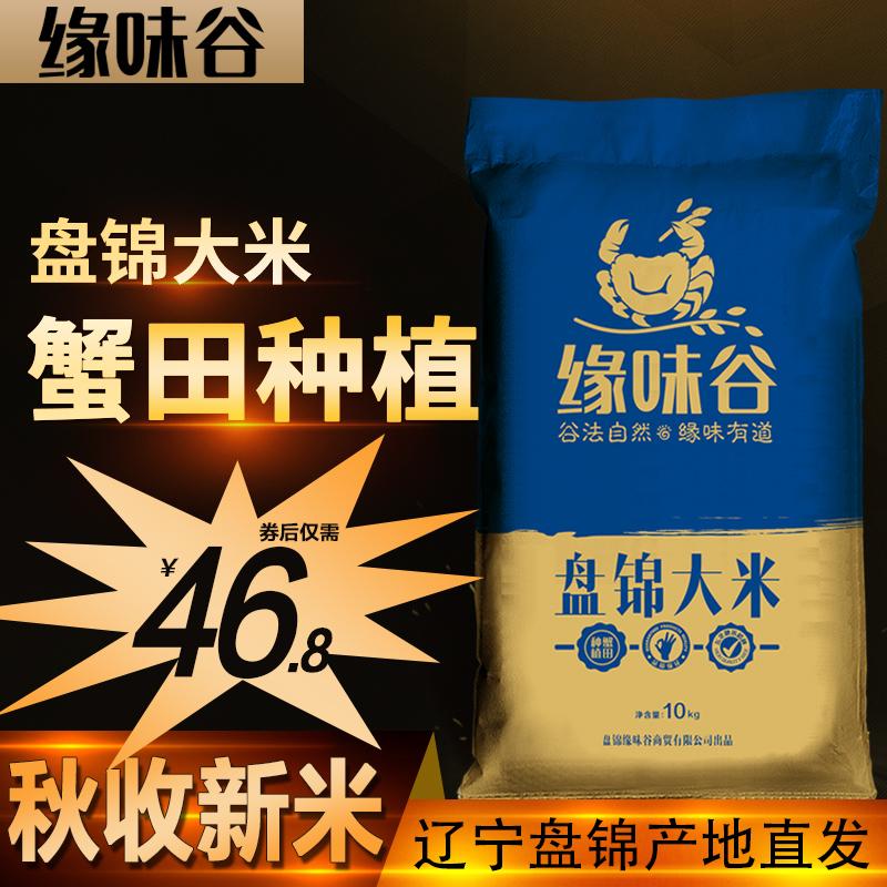 大米10kg装自产农家纯天然东北盘锦珍珠大米20斤蟹田圆粒生态新米