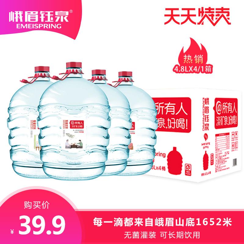 峨眉钰泉深层1652米饮用天然矿泉水4.8L*4桶装水企业大桶水泡茶水