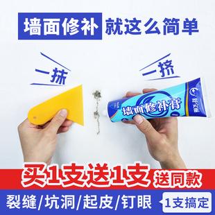 补墙膏墙面修补膏乳胶漆修复翻新腻子粉防水白色喷漆墙体家用神器