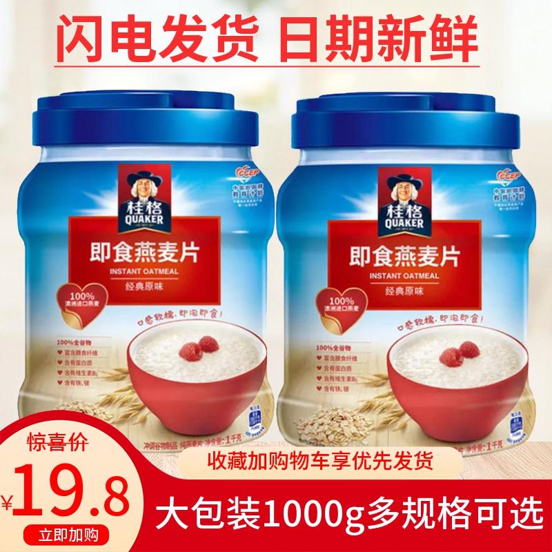桂格即食燕麦片1000g罐装原味谷物粗粮免煮速食营养早餐代餐麦片