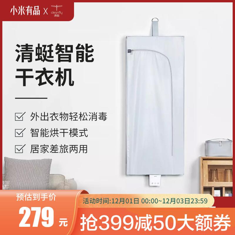 小米有品清蜓 烘干机家用通用便携式烘衣机小型大功率速干暖被机