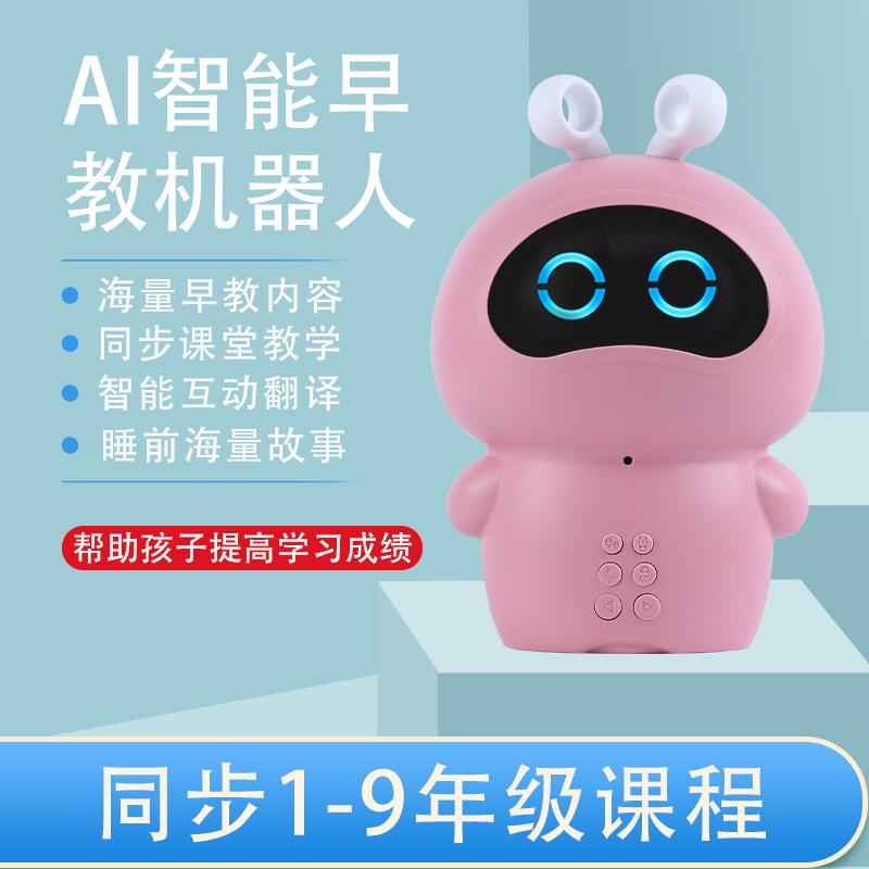 童之声幼儿童宝宝启蒙玩具早教机0-3岁智能机器人语音对话学习机