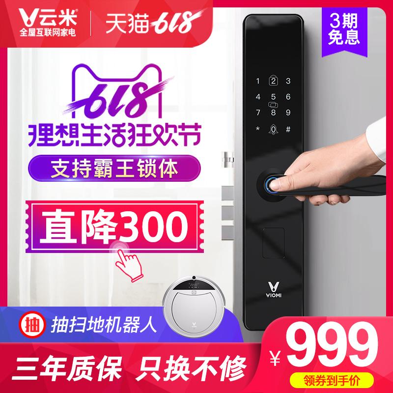 云米指纹锁家用防盗门门锁智能锁小米粒全自动大门木门电子密码锁
