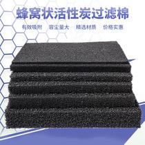 蜂窩活姓炭過濾棉空氣凈化吸附海綿蜂窩狀碳網黑色炭纖維廢氣