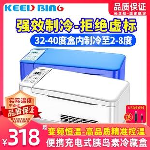 胰岛素冷藏盒便携充电冷藏恒温箱