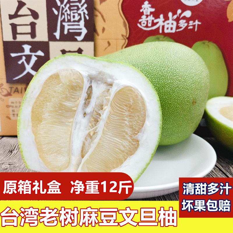 正宗台湾麻豆文旦柚子原箱净重12斤老树文旦新鲜水果蜜柚甜柚