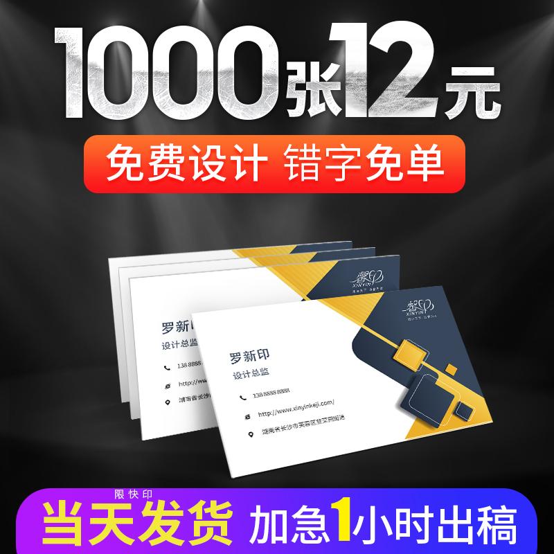 名片制作订做免费设计制作做名片双面印刷PVC卡片定制高档特种纸设计名牌代金券创意二维码明片印名片打印