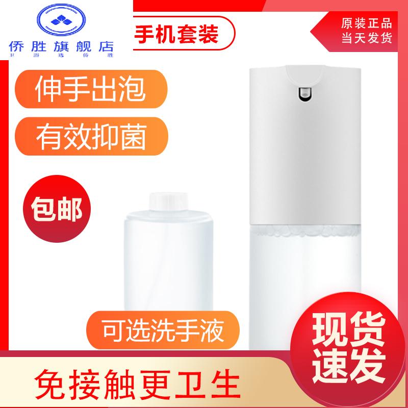 小米洗手机米家自动洗手液机套装抑菌替换液感应泡沫智能皂液器bl