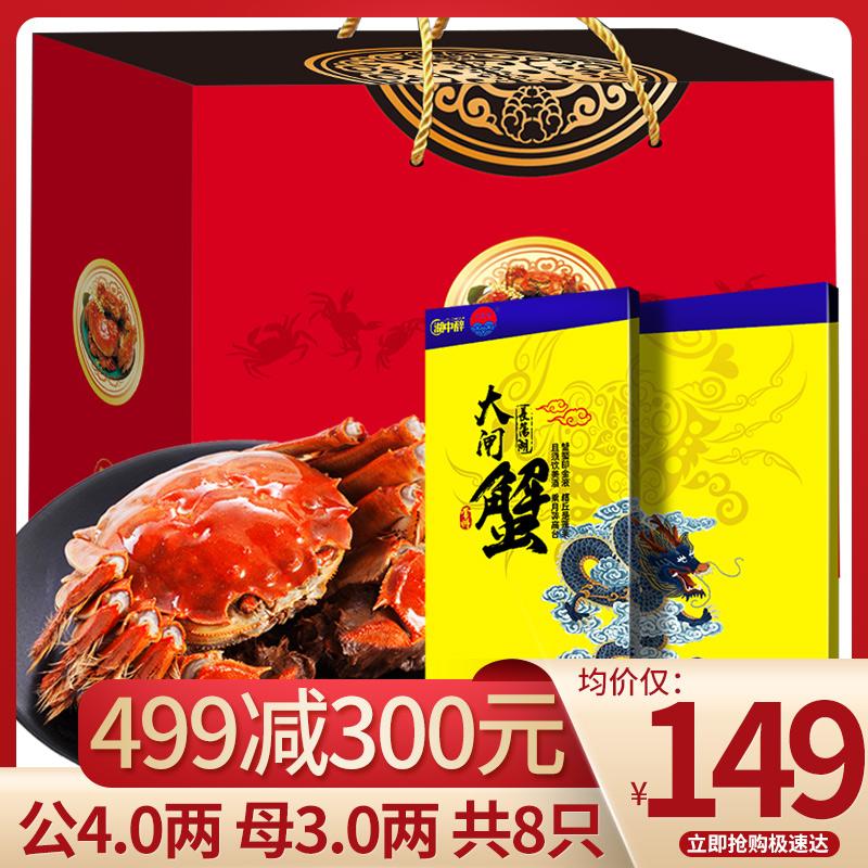 御佰鲜 大闸蟹礼券1688型公4两母3两8只螃蟹礼盒中秋团购提货卡券图片