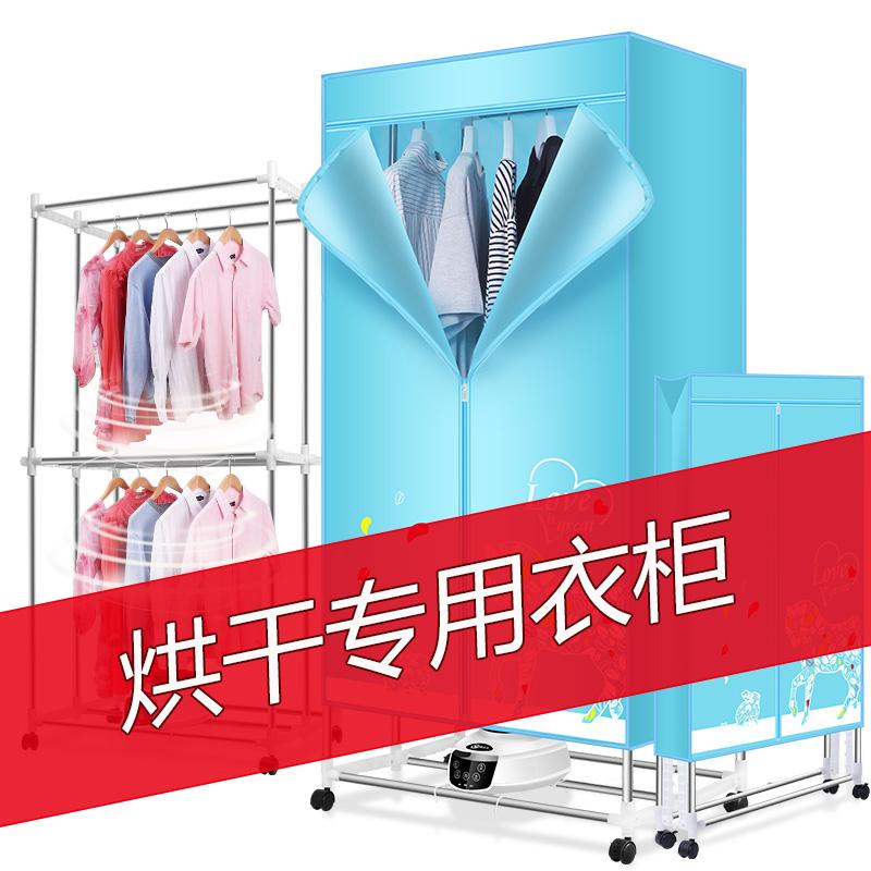 干衣机布罩通用加厚家用方形架子布套干衣机配件主机支架布套外罩