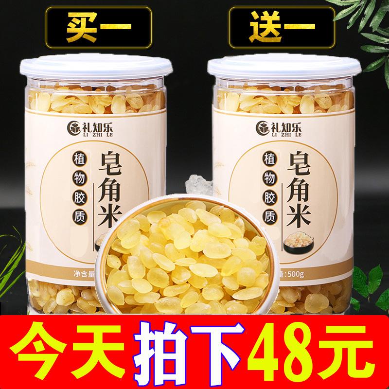 礼知乐皂角米500g?云南野生特级一斤装皂米角贵州纯正天然正品