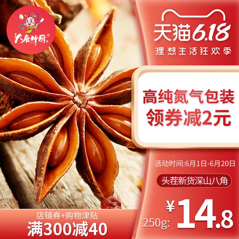 广西八角大料特产香料调料大全大茴香香叶桂皮辣椒组合花椒非500g