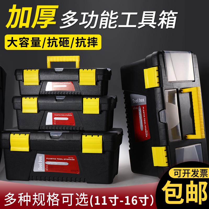 多功能工具箱大号工业级套装电工修理手提式家用五金工具盒收纳盒