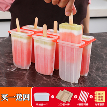 DIY冰激淋宝宝自制老冰棍li10糕家用ba淇淋的磨具