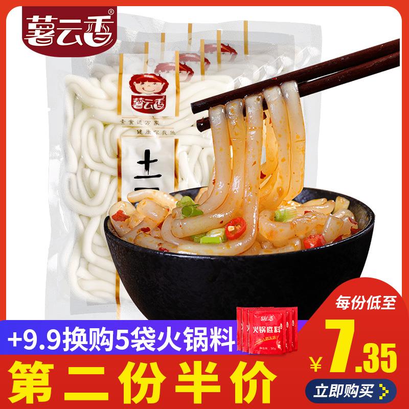 砂锅土豆粉装5袋装不含调料麻辣烫冒菜火锅粉食材粗米线土豆粉条