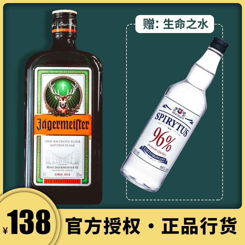 送生命之水伏特加 德国进口洋酒野格圣鹿利口酒力娇酒700ml利口酒