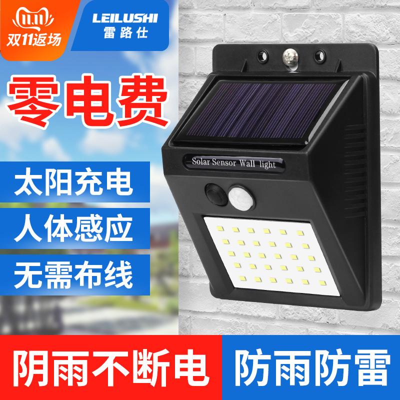 太阳能灯庭院照明家用户外LED人体感应农村防水路灯超亮壁灯室内