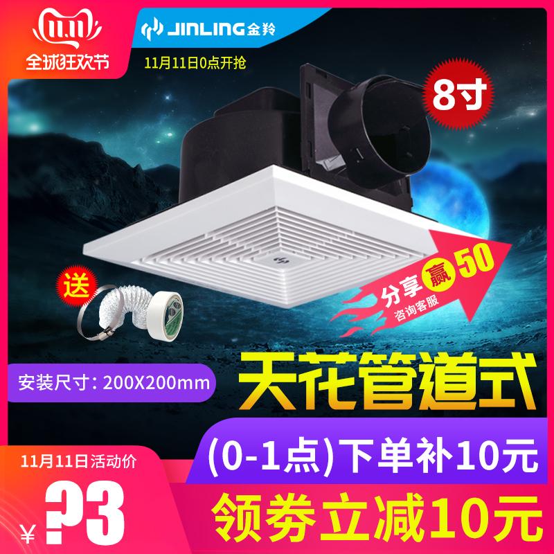 金羚排气扇8寸卫生间排风扇换气扇管道抽风机强力静音吸顶式厕所