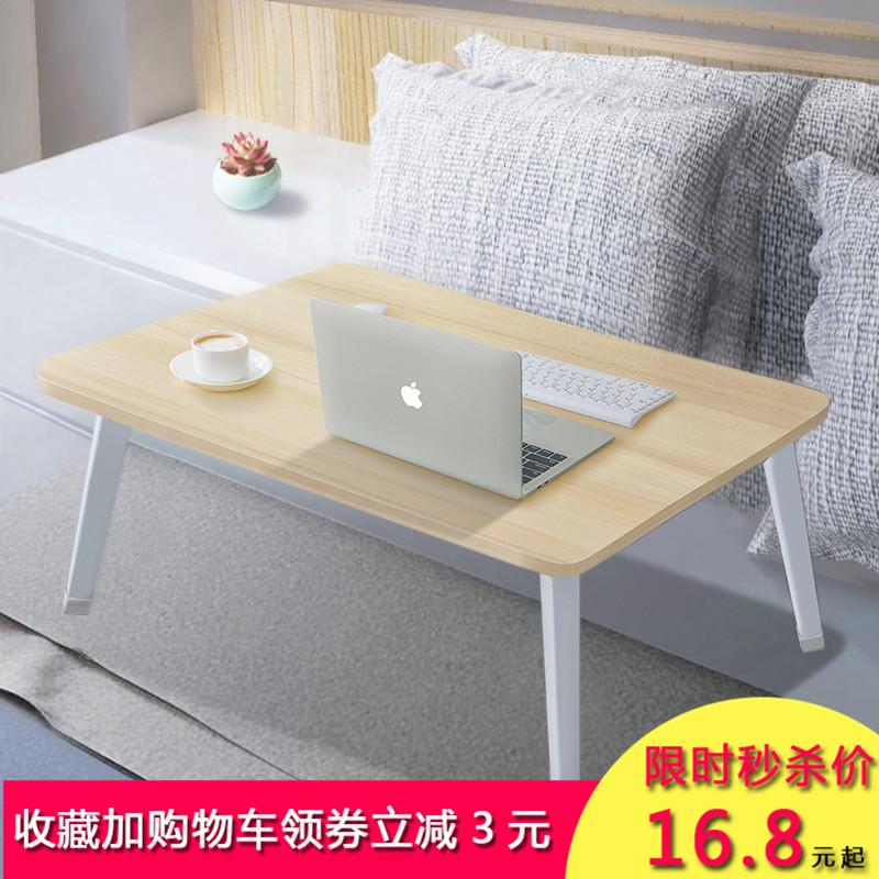 小桌子 床上桌折叠懒人笔记本电脑桌寝室学生宿舍写字桌床上书桌