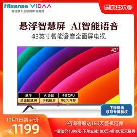 海信VIDAA 43英寸AI智能语音高清全面屏液晶平板电视机官方40 32