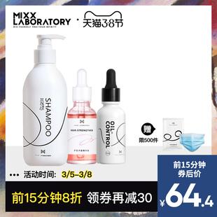 Mixx氨基酸无硅油洗发水护发精华洗护套装柔顺去屑止痒控油男女