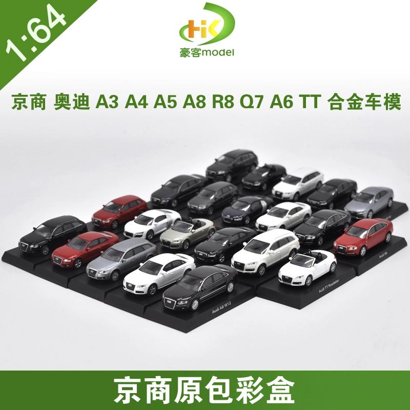 1:64 京商KYOSHO 奥迪 合金汽车模型 A3 A4 A5 A8 R8 Q7 A6 TT