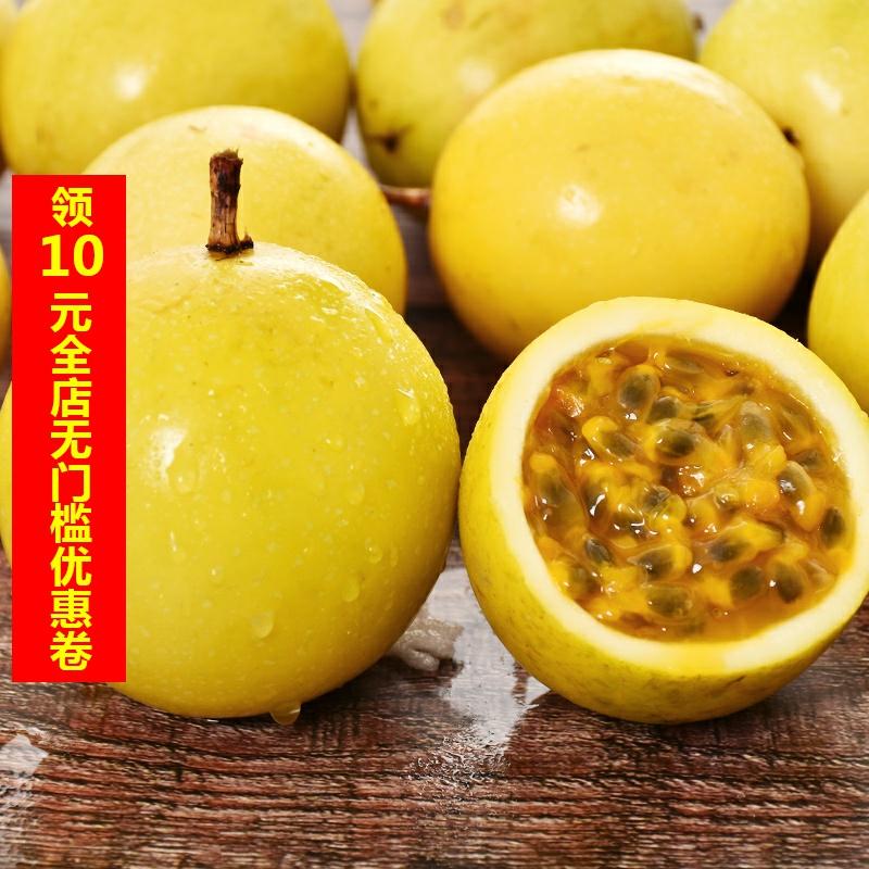 黄金百香果特级大果 一级带箱6斤包邮水果新鲜季整箱5黄皮百香果