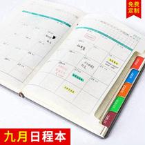 2021年日程本365天每日计划本时间轴管理拖延强迫症打卡自律本效率手册商务笔记本子工作日志日历记事本定制