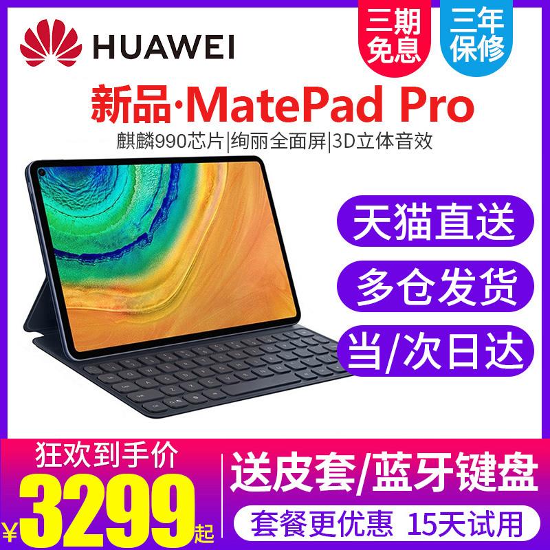 【多仓发货】华为平板Matepad pro10.8英寸2019新款全面大屏平板电脑二合一全网通手机ipad安卓M6