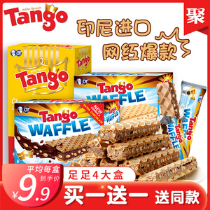 tango Indonesia wafer biscuits chocolate sandwich imported Kaka crisp rice 160g * 2 multi-flavor net red snacks