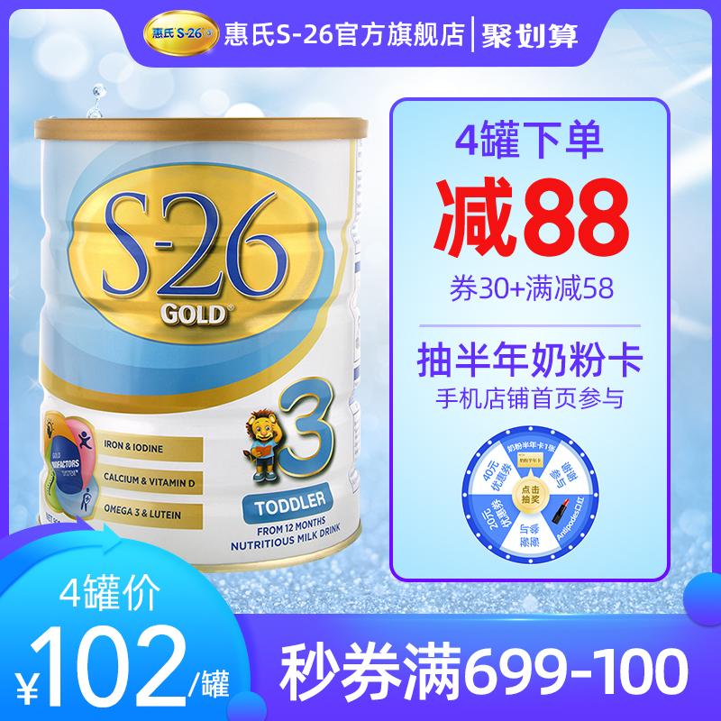 惠氏3段S26金装新西兰原装进口婴儿宝宝奶粉三段1岁以上900g*2倍