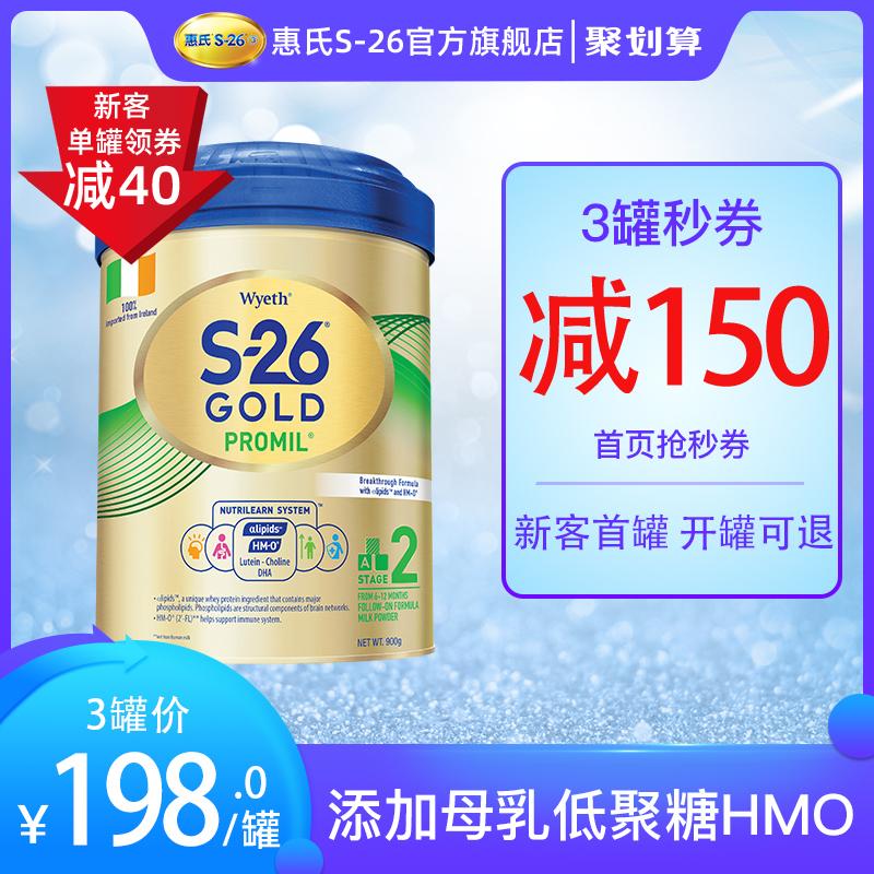 爱尔兰惠氏S26金装HMO婴儿奶粉2段宝宝配方奶粉二段港版进口900g