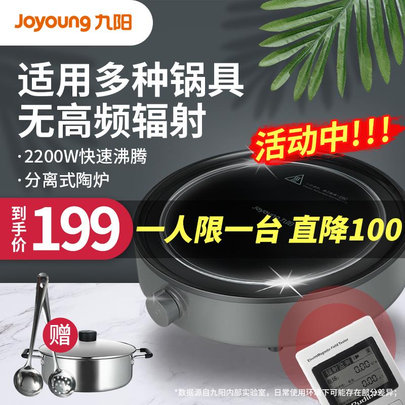 九阳电陶炉家用爆炒小型大功率煮茶炉多功能炒菜锅火锅电磁炉正品