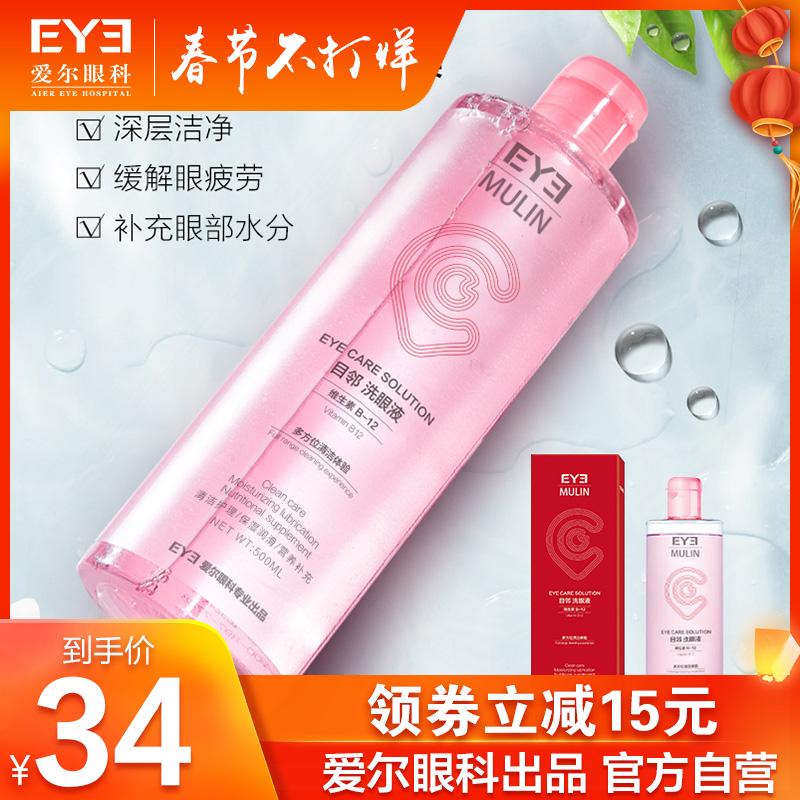 爱尔眼科出品目邻洗眼液眼睛清洗液清洁缓解眼疲劳抗菌消炎500ml