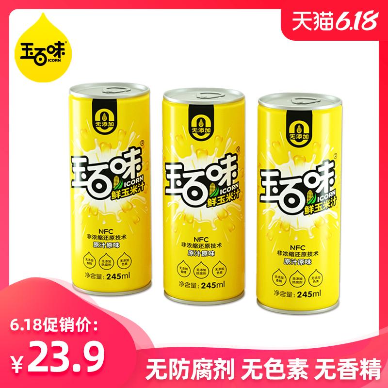 玉百味 NFC鲜榨玉米汁饮料245ml*3瓶儿童学生早餐果蔬汁无添加