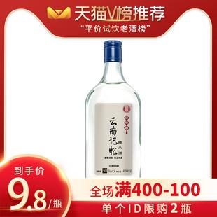 品斛堂云南记忆50度国产高度米香原浆老酒试饮白酒纯粮食酒水小瓶