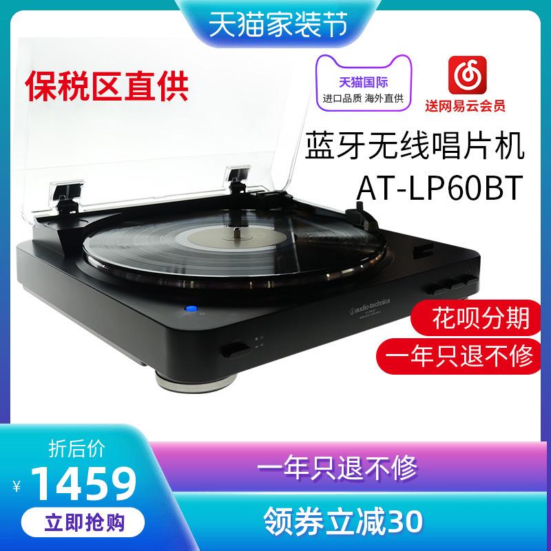 Audio Technica/铁三角 AT-LP60BT 复古黑胶唱片机蓝牙自动播放