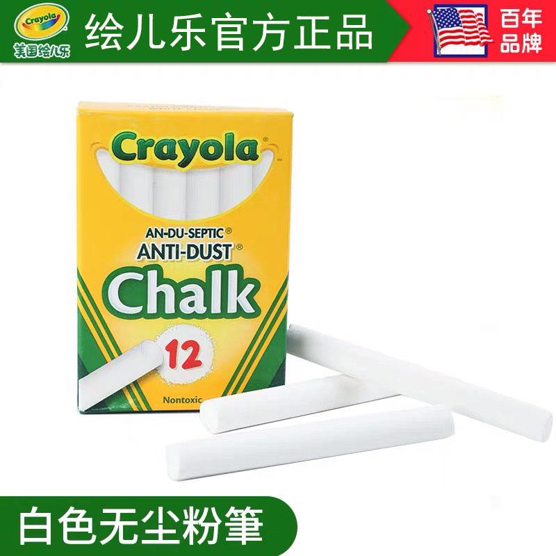 绘儿乐Crayola 12支白色无尘粉笔儿童安全无毒幼儿园黑板50-1402